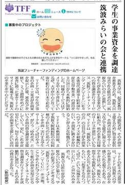 Medium tsukubadai shinbun